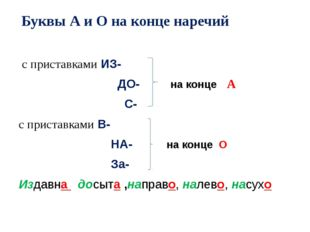 Буквы А и О на конце наречий с приставкамиИЗ- ДО- на конце А С- с приста