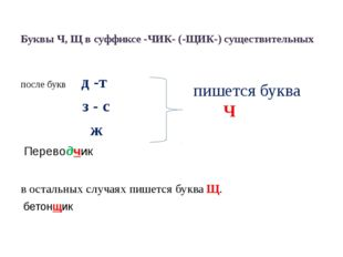 Буквы Ч, Щ в суффиксе -ЧИК- (-ЩИК-) существительных после букв д -т з - с ж