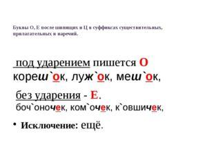 Буквы О, Е после шипящих и Ц в суффиксах существительных, прилагательных и на