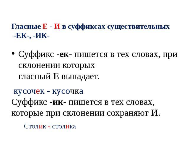 Гласные Е - И в суффиксах существительных -ЕК-, -ИК- Суффикс-ек-пишется в т...