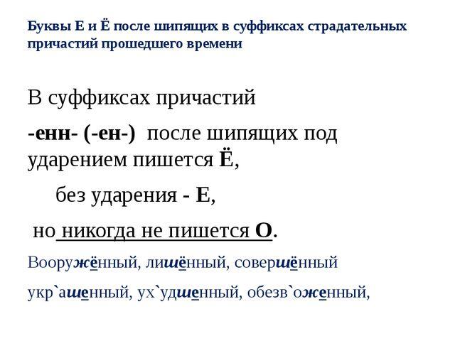 Буквы Е и Ё после шипящих в суффиксах страдательных причастий прошедшего врем...