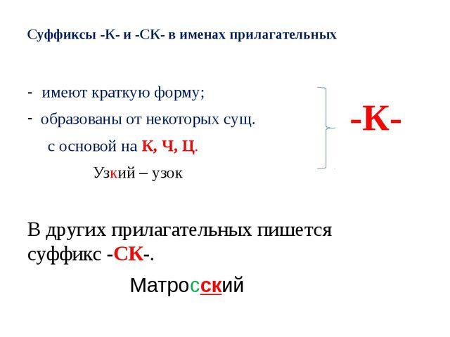 Суффиксы -К- и -СК- в именах прилагательных - имеюткраткую форму; образованы...