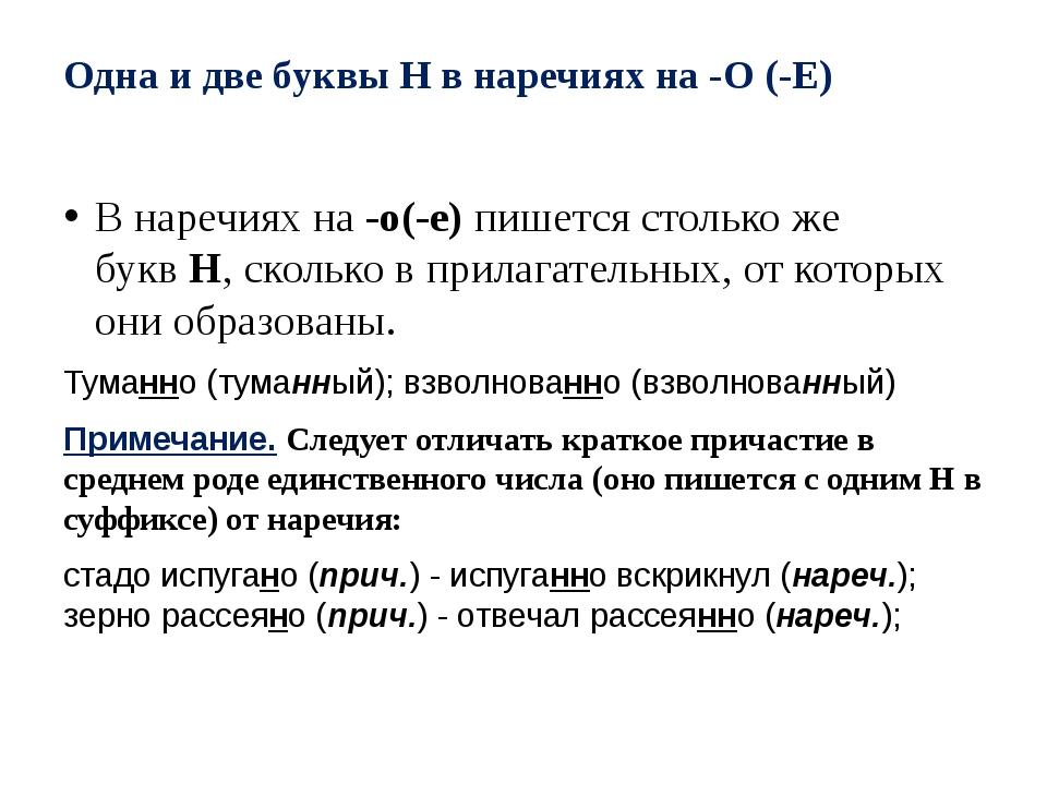 Одна и две буквы Н в наречиях на -О (-Е) В наречиях на-о(-е)пишется столько...