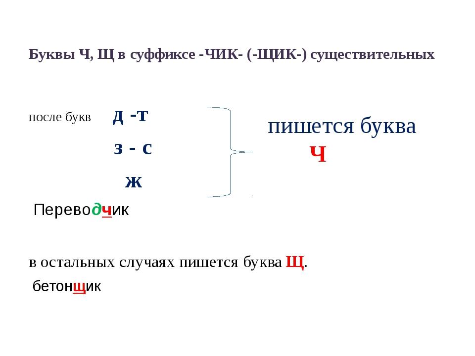 Буквы Ч, Щ в суффиксе -ЧИК- (-ЩИК-) существительных после букв д -т з - с ж...