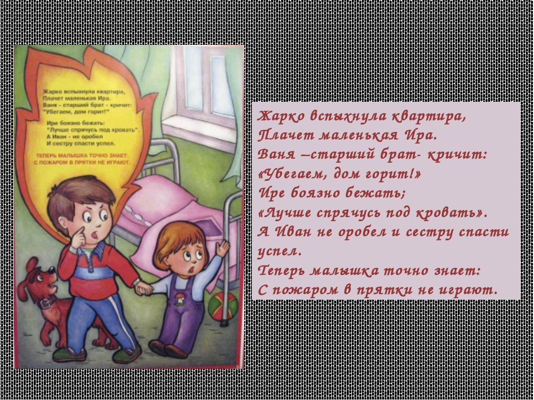 Жарко вспыхнула квартира, Плачет маленькая Ира. Ваня –старший брат- кричит: «...