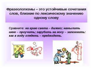 Фразеологизмы – это устойчивые сочетания слов, близкие по лексическому значен