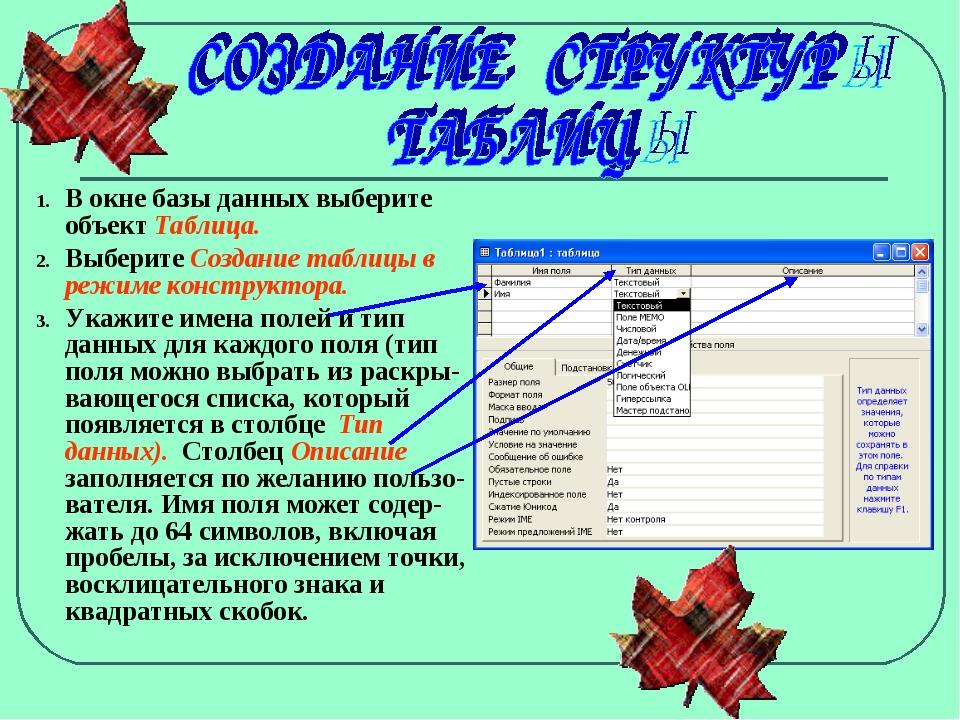 В окне базы данных выберите объект Таблица. Выберите Создание таблицы в режим...