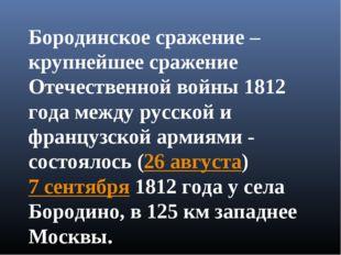 Бородинское сражение – крупнейшее сражение Отечественной войны 1812 года межд