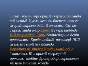 Қазақ жігіттері орыс әскерлері сапында соғыстың әуелгі кезінен бастап шет ел