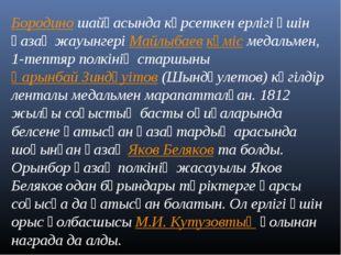 Бородино шайқасында көрсеткен ерлігі үшін қазақ жауынгері Майлыбаев күміс мед
