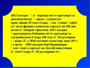 2012 жылдың қаңтарында екі ел арасындағы дипломатиялық қарым-қатынастың орнағ