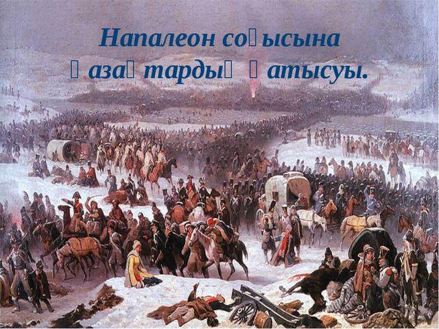 Напалеон соғысына қазақтардың қатысуы.