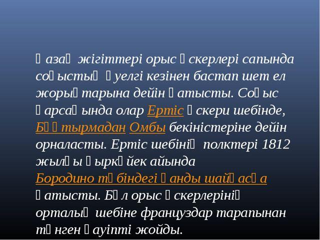 Қазақ жігіттері орыс әскерлері сапында соғыстың әуелгі кезінен бастап шет ел...