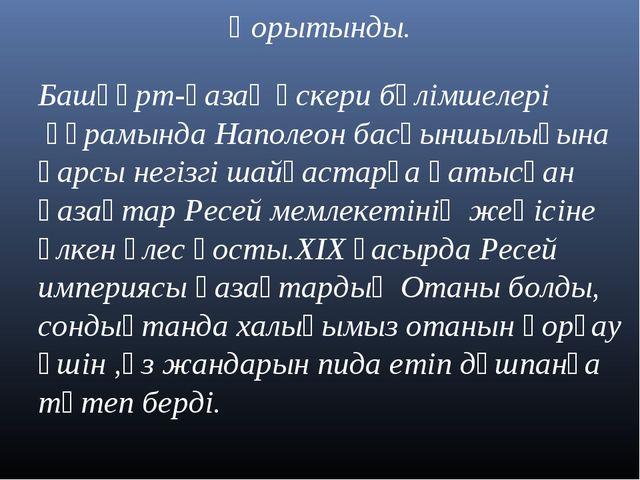 Қорытынды. Башқұрт-қазақ әскери бөлімшелері құрамында Наполеон басқыншылығына...