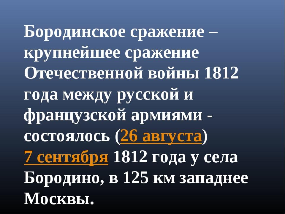 Бородинское сражение – крупнейшее сражение Отечественной войны 1812 года межд...