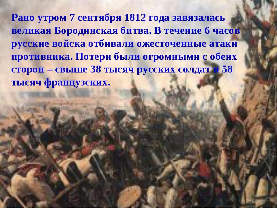 Рано утром 7 сентября 1812 года завязалась великая Бородинская битва. В течен...