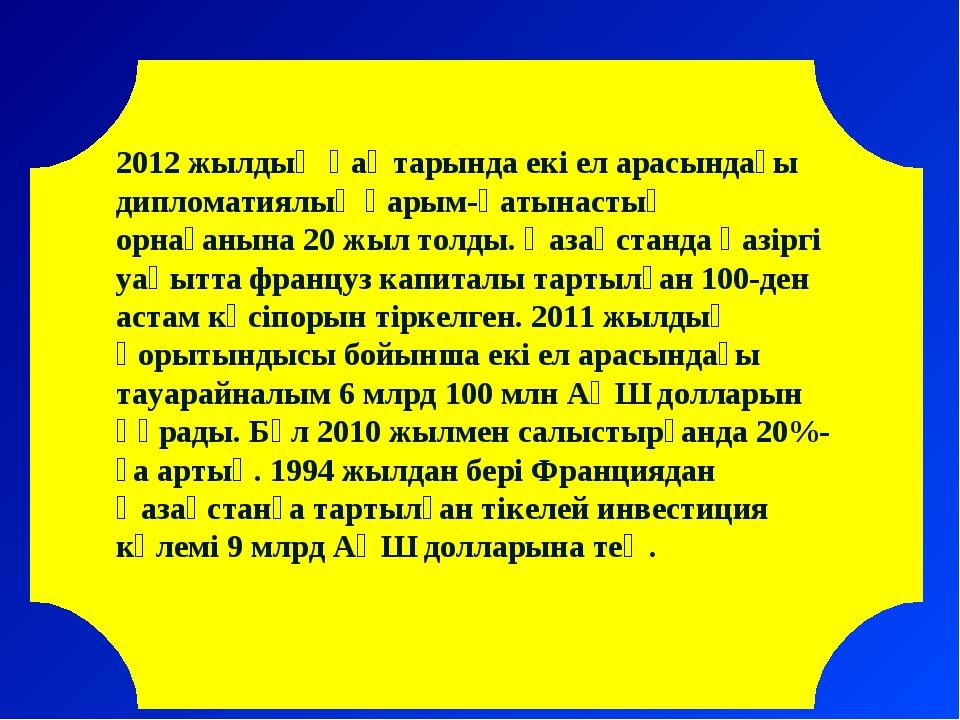 2012 жылдың қаңтарында екі ел арасындағы дипломатиялық қарым-қатынастың орнағ...