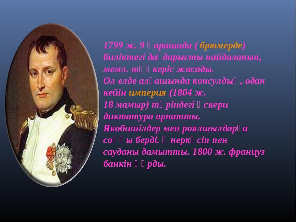 1799 ж. 9 қарашада ( брюмерде) биліктегі дағдарысты пайдаланып, мемл. төңкері...