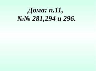 Дома: п.11, №№ 281,294 и 296.