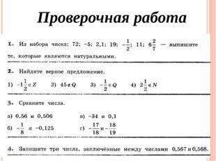 Проверочная работа Панарина В.И. Алгебра 8кл. 208 диагностич. Вариантов, 201