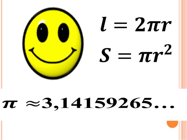 Иррациональное число Пи