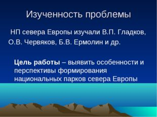 Изученность проблемы НП севера Европы изучали В.П. Гладков, О.В. Червяков, Б.