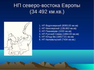 НП северо-востока Европы (34 492 км.кв.) 1. НП Водлозерский (8093,00 км.кв) 2