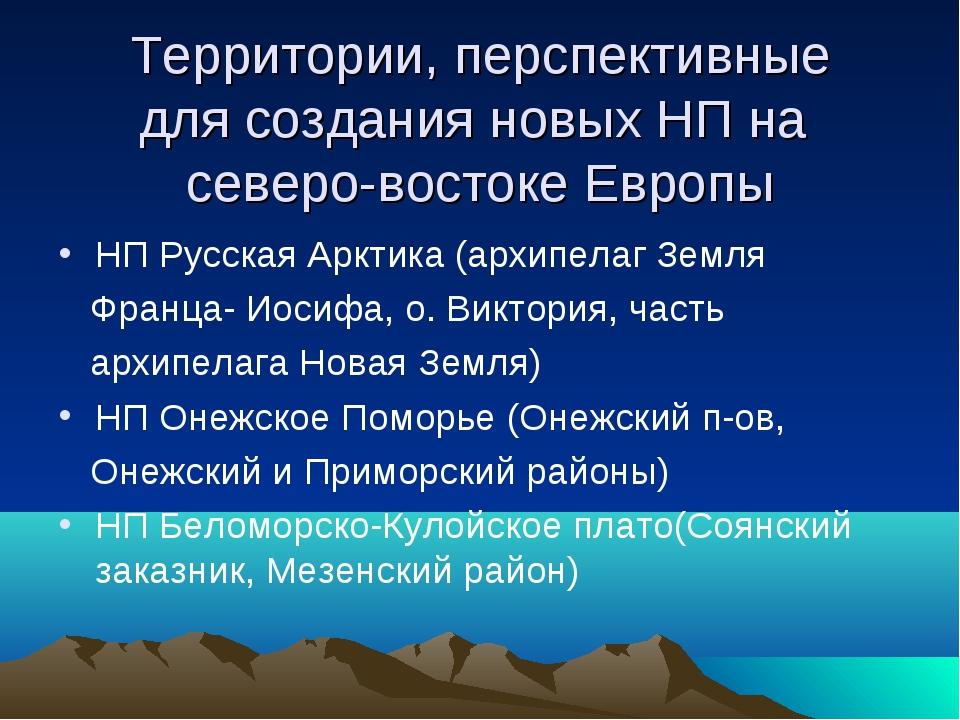 Территории, перспективные для создания новых НП на северо-востоке Европы НП...