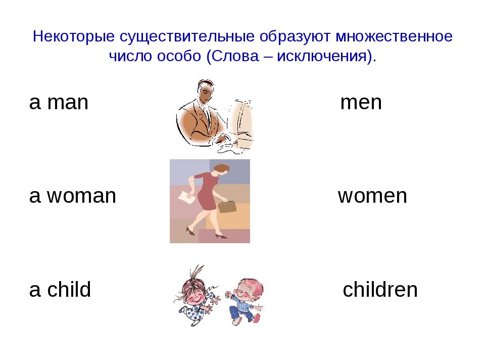 Некоторые существительные образуют множественное число особо (Слова – исключе...