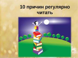 10 причин регулярно читать