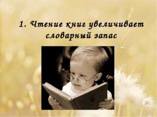 1.Чтение книг увеличивает словарный запас