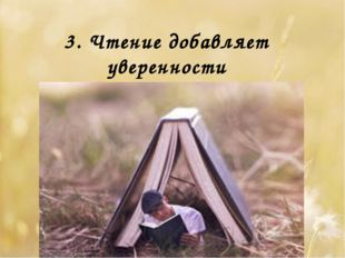 3.Чтение добавляет уверенности