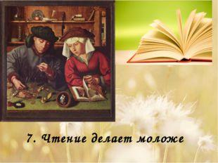 7.Чтение делает моложе