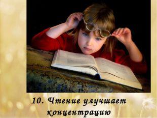 10.Чтение улучшает концентрацию