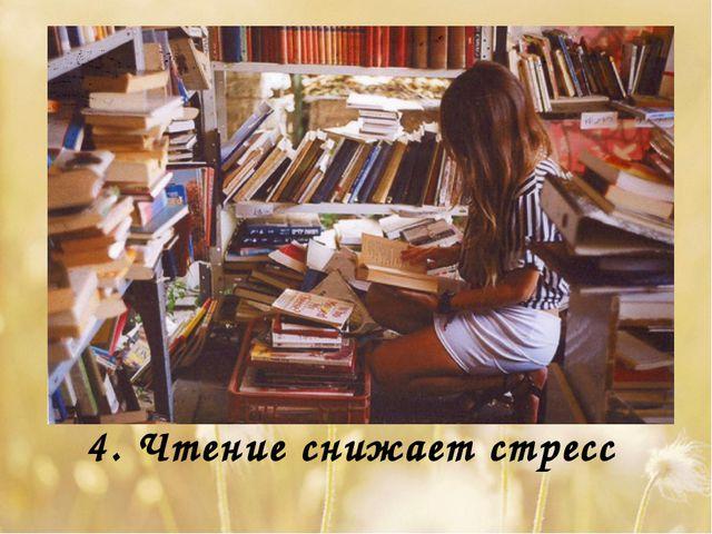 4.Чтение снижает стресс
