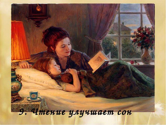9.Чтение улучшает сон