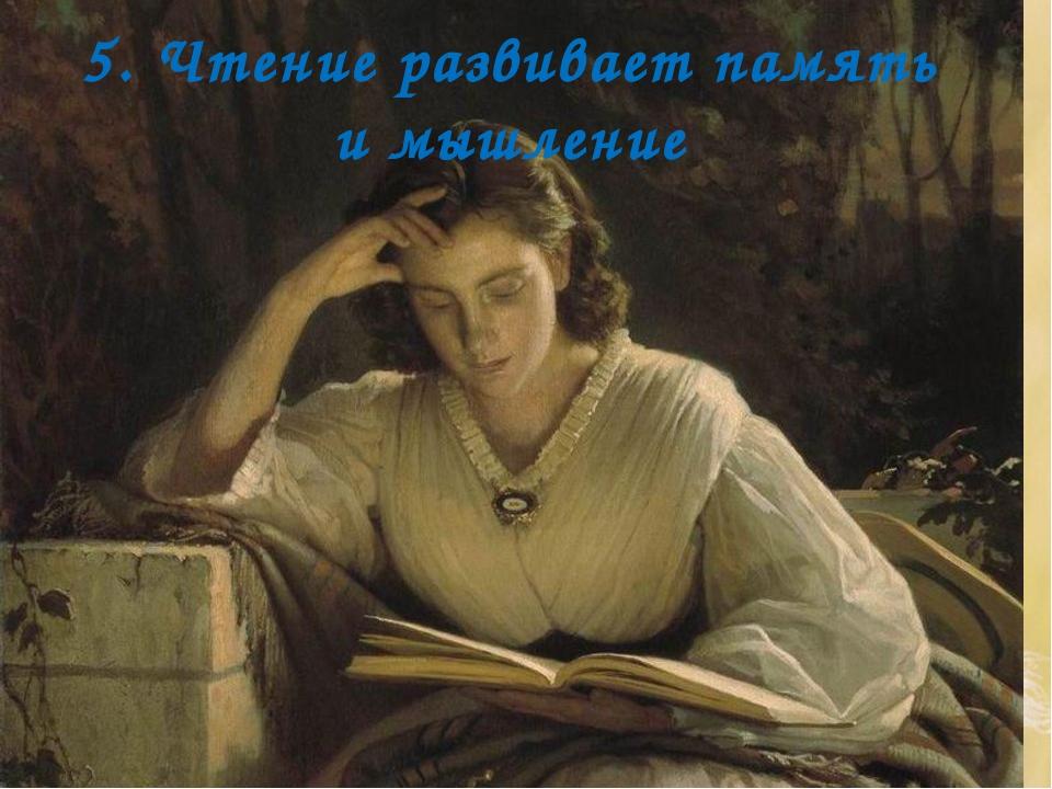 5.Чтение развивает память и мышление
