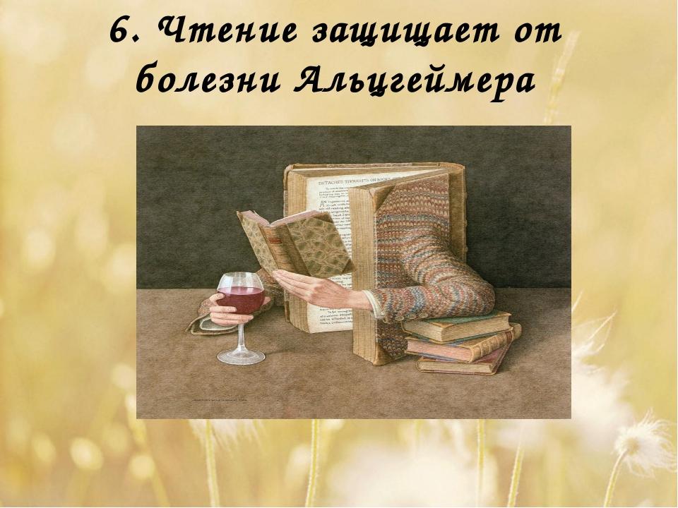 6.Чтение защищает от болезни Альцгеймера