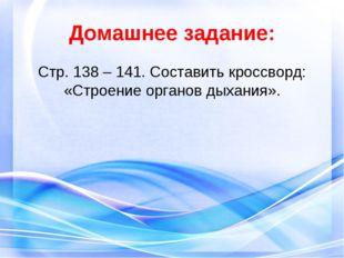 Домашнее задание: Стр. 138 – 141. Составить кроссворд: «Строение органов дыха