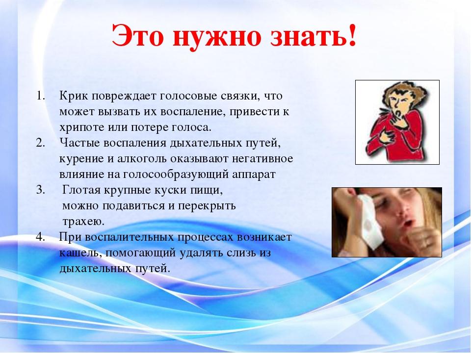 Крик повреждает голосовые связки, что может вызвать их воспаление, привести к...
