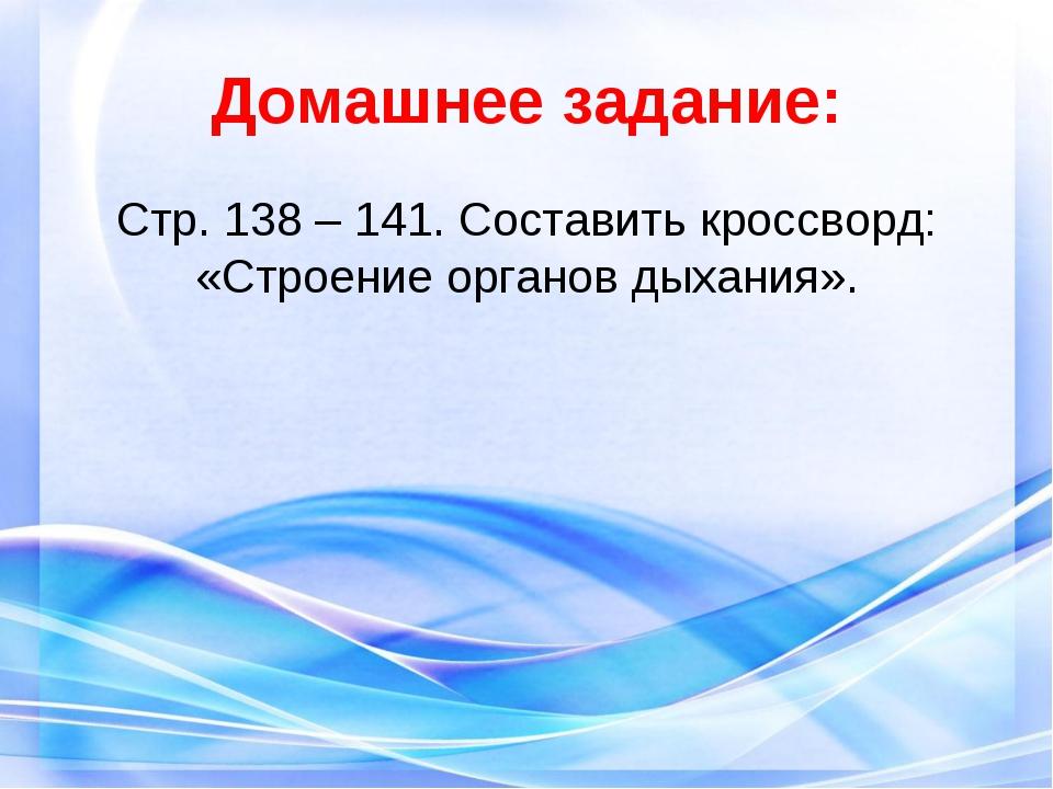 Домашнее задание: Стр. 138 – 141. Составить кроссворд: «Строение органов дыха...