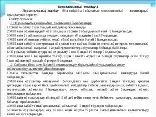 Психологиялық талдау-1 Психологиялыц талдау - бұл сабаққа қойылатын психоло