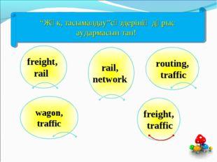 freight, traffic freight, rail routing, traffic wagon, traffic rail, network