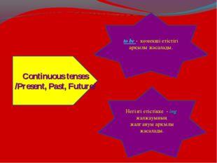 Continuous tenses /Present, Past, Future/ to be - көмекші етістігі арқылы