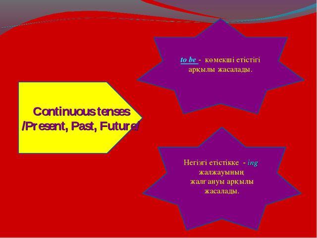 Continuous tenses /Present, Past, Future/ to be - көмекші етістігі арқылы...