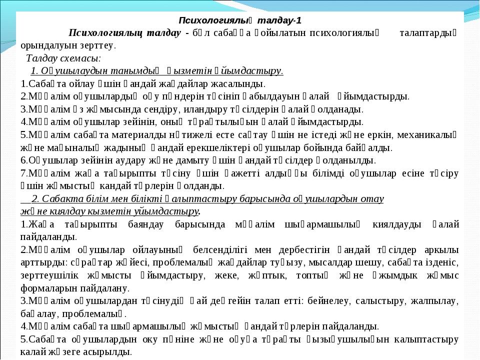 Психологиялық талдау-1 Психологиялыц талдау - бұл сабаққа қойылатын психоло...