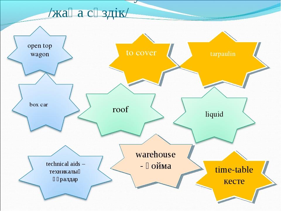 New vocabulary notes /жаңа сөздік/ tarpaulin to cover warehouse - қойма tim...
