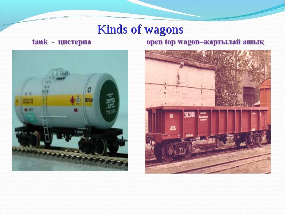 Kinds of wagons