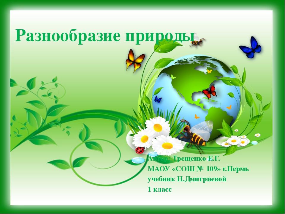 Разнообразие природы Автор: Трещенко Е.Г. МАОУ «СОШ № 109» г.Пермь учебник Н....