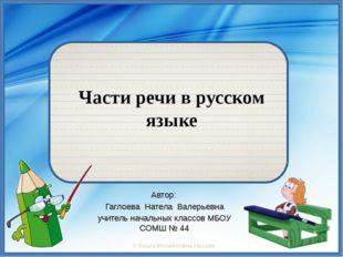 Части речи в русском языке Автор: Гаглоева Натела Валерьевна учитель начальн